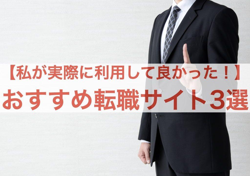 おすすめ転職サイト3選